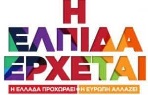 syriza_afisa_e_2